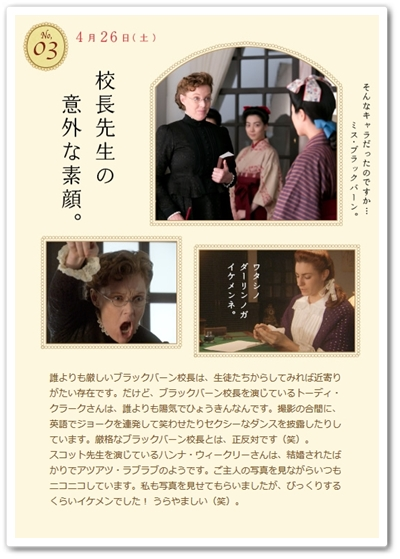 NHK公式サイト上のハンナ・グレース(ハンナ・ウィークリー)さんの記事 -「花子とアン」-今旬な情報をお届けします!!